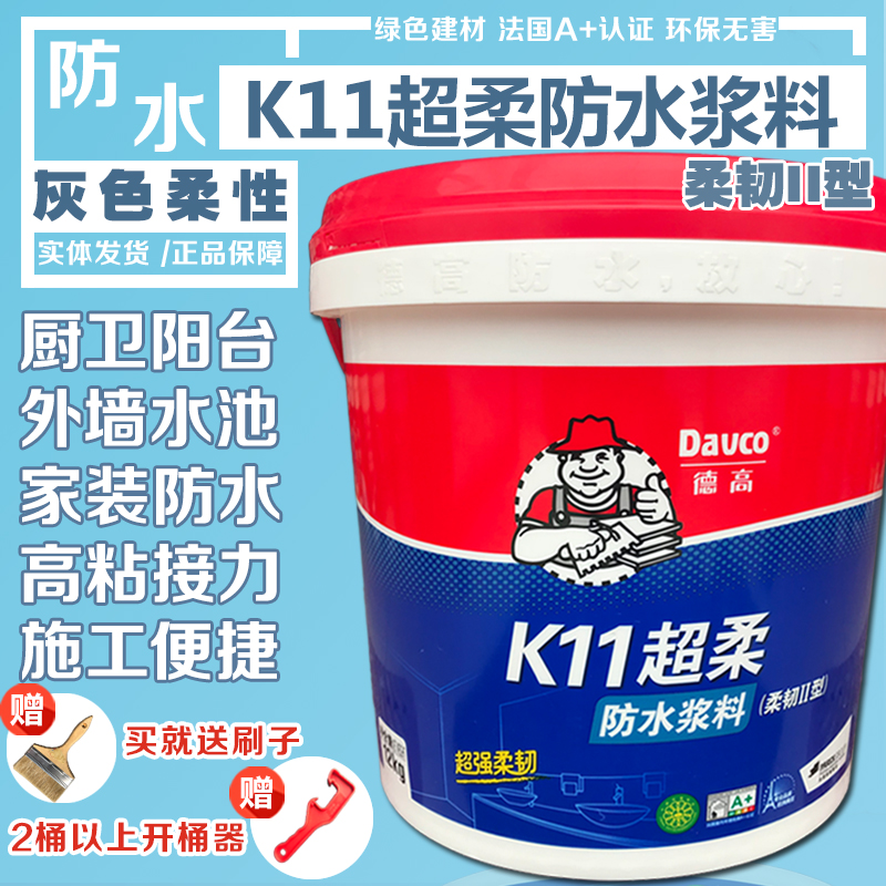 德高防水浆料德高K11厨房卫生间室内外墙屋顶柔韧通用型防水涂料