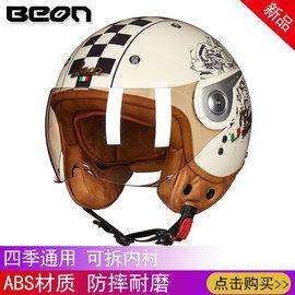 BEON复古头盔男女四季通用半盔覆式摩托车电动机车安全帽夏季防晒图片