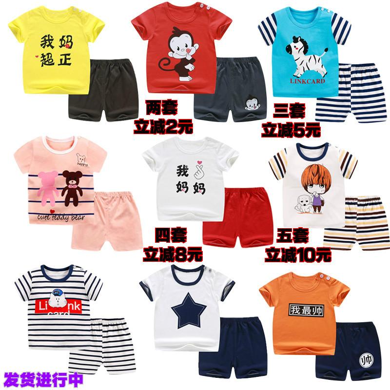 小童装夏季短袖套装0-1-2-3岁半男童t恤纯棉两件套婴儿女宝宝夏装