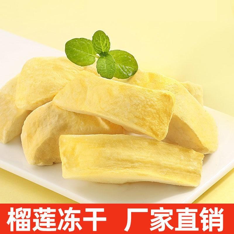 冻干榴莲干泰国进口金枕头无干燥剂新鲜水果干榴莲酥休闲零食特产