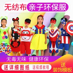 儿童节环保亲子装DIY材料自制衣服手工走秀儿童服装女孩男时装秀