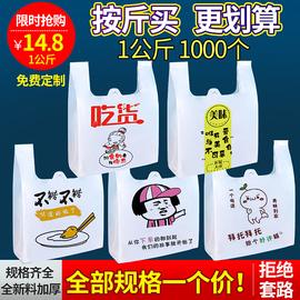 一次性外卖打包袋网红加厚方便食品袋子商用手提带塑料袋批发定做