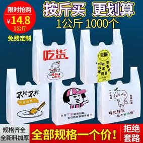 一次性外卖打包袋网红加厚方便批发