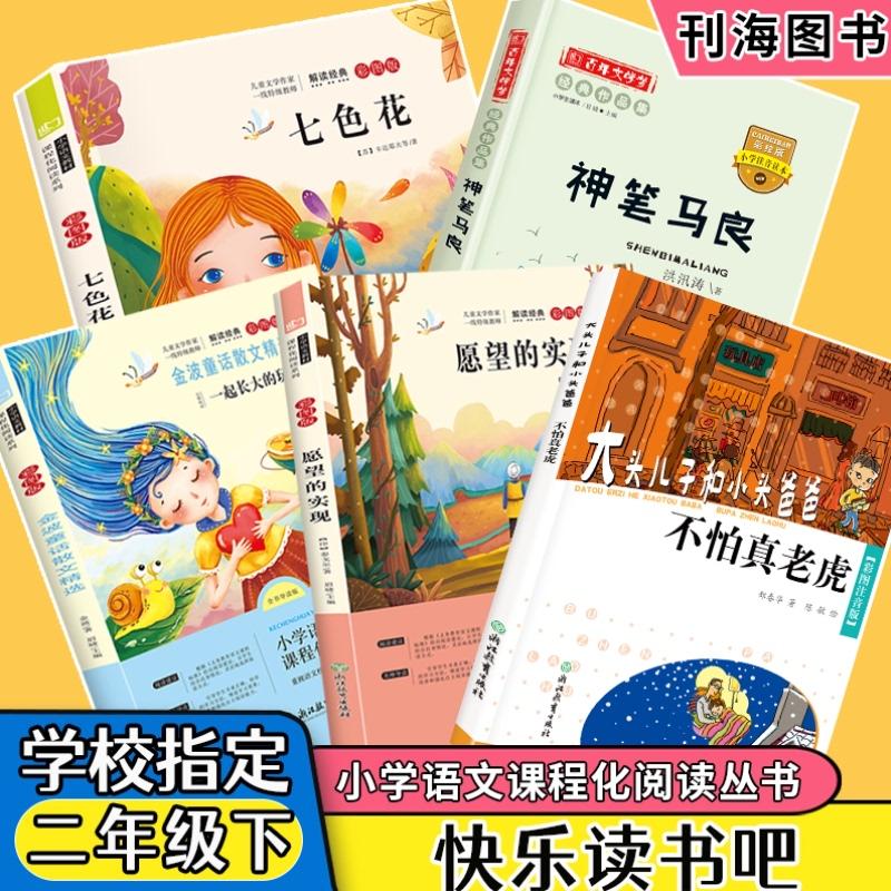 快乐读书吧二年级下册全套5本小学生二年级课外阅读书籍神笔马良愿望的实现一起长大的玩具七色花大头儿子和小头爸爸学生儿童书籍