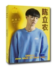 Spot Chen Linong Portrait Collection Idol Practitioners Star Portrait Star Surrounding a variety of covers randomly distributed (in kind prevails)