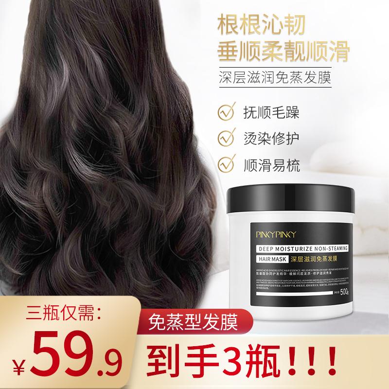 缤肌发膜免蒸正品修复干枯毛躁柔顺头发护理水疗护发素女柔顺