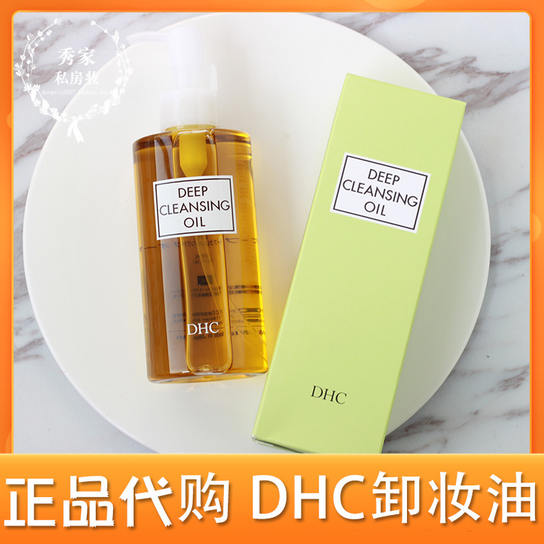 dhc卸妆油