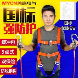 电力安全带国标全身五点式保险带安全绳电工腰带高空作业带缓冲包