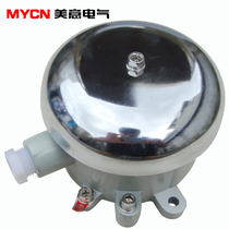BDL-125 explosion-proof electric Bell 36V 220V (applicable to IIB IIC Explosive gas environment) ExdIIBT6