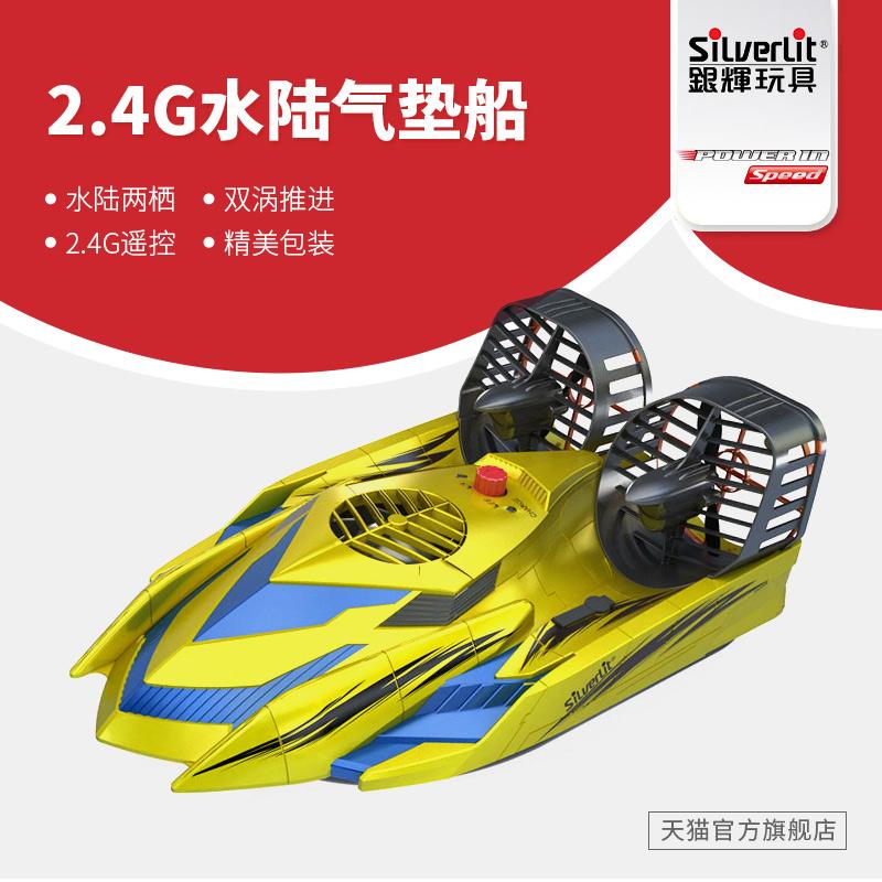Silverlit серебро яркость дистанционное управление судно быстро ремесло электрический ребенок мальчик игрушка судно вода земля двойной негабаритный пар подушка судно