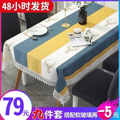 北欧桌布布艺棉麻餐桌椅子套罩简约台布餐椅套罩茶几布长方形家用