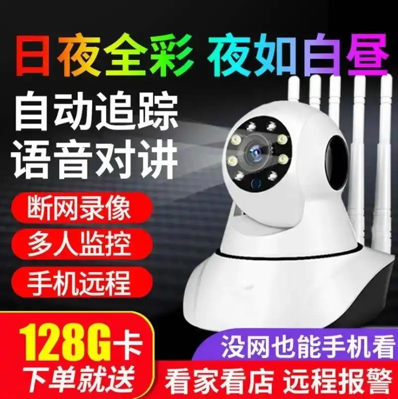 歌者精选abdo爆款五天线全新升级版360无死角智能监控器超清夜视