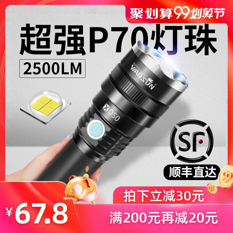 沃尔森P70手电筒强光可充电户外超亮小便携远射氙气家用探照灯led
