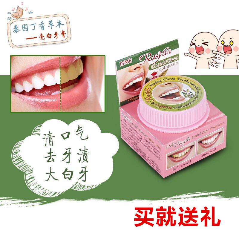 Таиланд подлинный RASYAN зубная паста порошок мыть зуб порошок беление зуб кроме исчисление дым чай желтый рассол идти рот газ свежий