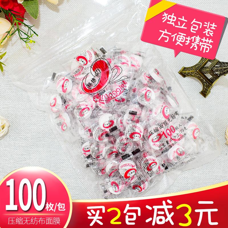 美容院专用压缩面贴干面膜扣纸膜超薄纯棉一次性补水疗正品100粒