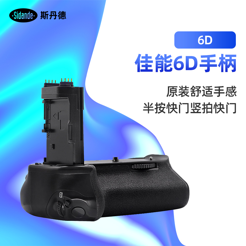 SLR / single electric camera accessories battery box is suitable for vertical shooting of 6D battery handle of EOS Canon SLR camera