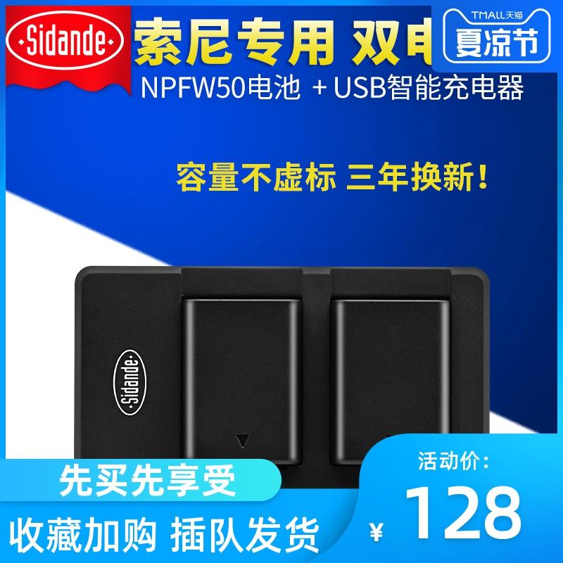 斯丹德FW50相机电池适用SONY索尼微单a5100 a7 a7r2 a7m2 a7s2 a6000 a6300 nex-5t单反配件