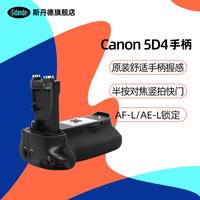 斯丹德單反相機手柄適用佳能EOS 5D4 Mark IV 5D4手柄 6D2單反相機豎拍手柄電池盒 BG-E20 拍攝手柄配件