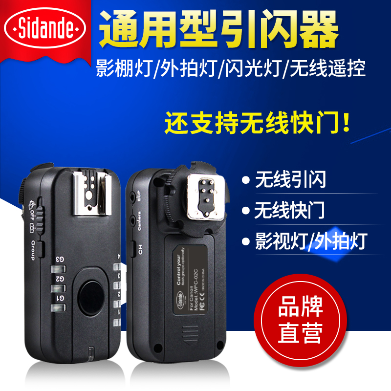 斯丹德wfc02闪光灯佳能索尼触发器