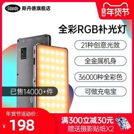 斯丹德X2049摄影LED全彩RGB补光灯染色轻薄拍照摄像外拍特效变色户外室内创意彩色氛围网红VLOG便携口袋灯
