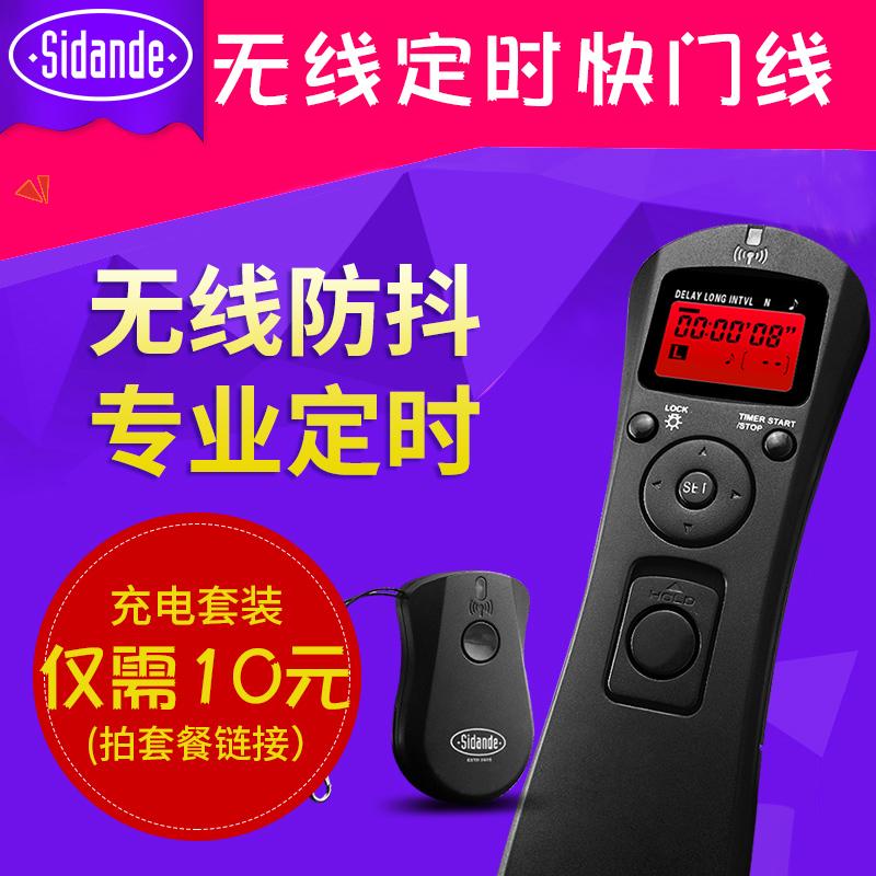 斯丹德无线定时for佳能5D36D700D60D延时单反相机遥控器 5DS R 5D4 6D2 80D 70D m5m6 1D K1 无线定时快门线