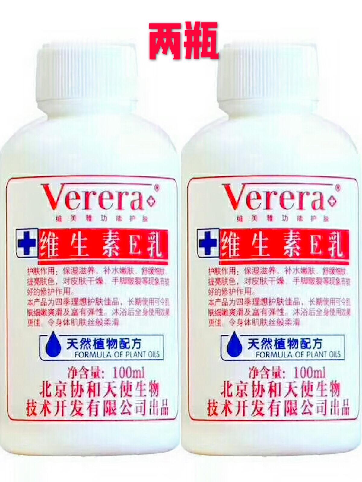 维芙雅维生素E乳100gx2瓶ve乳液补水保湿修护膏舒缓修复Verera