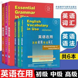 外研社英语在用 英语词汇+英语语法 剑桥初中高级英语语法词汇英文版英语单词语法书专项训练english grammar/vocabulary in use图片