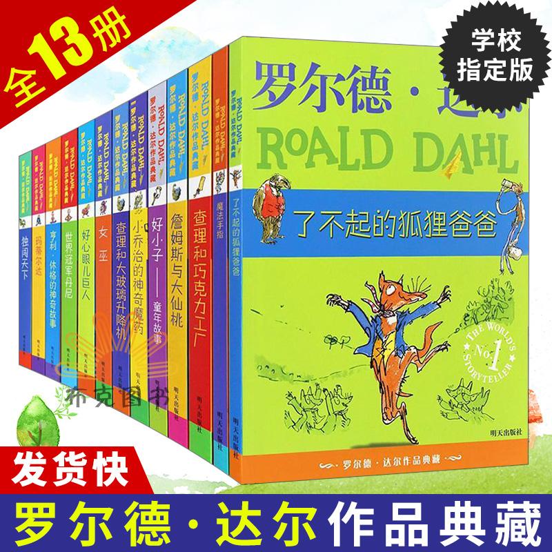 罗尔德达尔作品典藏全套13册 了不起的狐狸爸爸查理和巧克力工厂好心眼儿巨人女巫中小学生课外阅读必读书籍6-9-12岁青少年文学