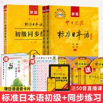 贈送課程掃碼app激活碼正版新版標準日本語教材初級同步練習第2版標日初級同步練習冊新標日習題集日語練習冊