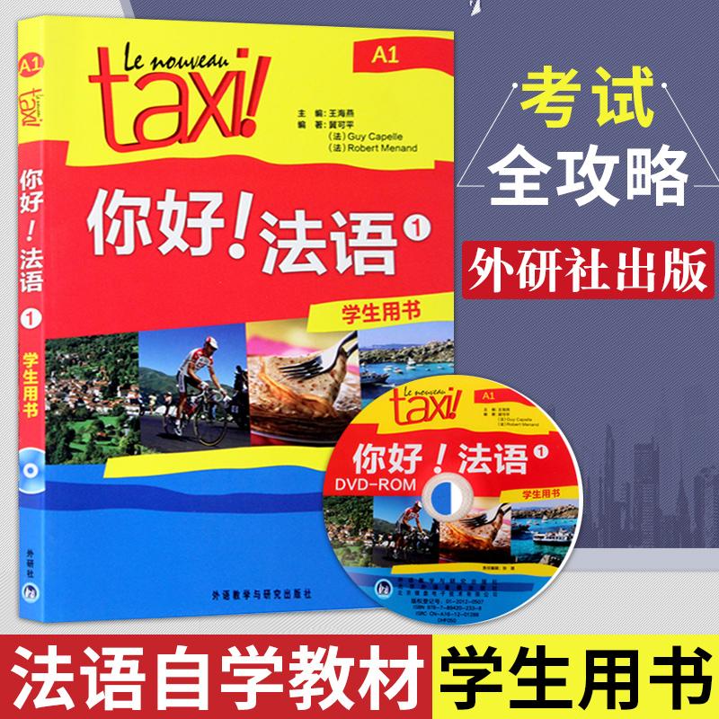 外研社包邮 Taxi你好法语1第一册A1 学生用书 Le Nouveau Taxi 大学法语自学教材初级零基础法语入门学习法语考试全攻略的教程书籍