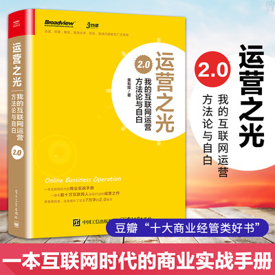 Genuine Operation Light 2.0 My Internet Operation Methodology and Confession Huang Youcan Written by Huang Youcan 10 Years of Operation Experience Summary Internet Operation Management Product Data System E-commerce Operation Books
