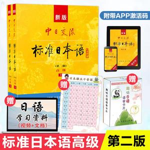 【电子版笔记+app激活码】正版 新版中日交流标准日本语高级上下第2版 日语教程 外语学习 日语自学读本 学习日语 人民教育出版社