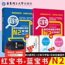 N2日语红蓝宝书红宝书n2词汇蓝宝书n2文法新日本语能力考试n2语法练习题日语红宝书日语n2真题日语自学入门教材标准日本语