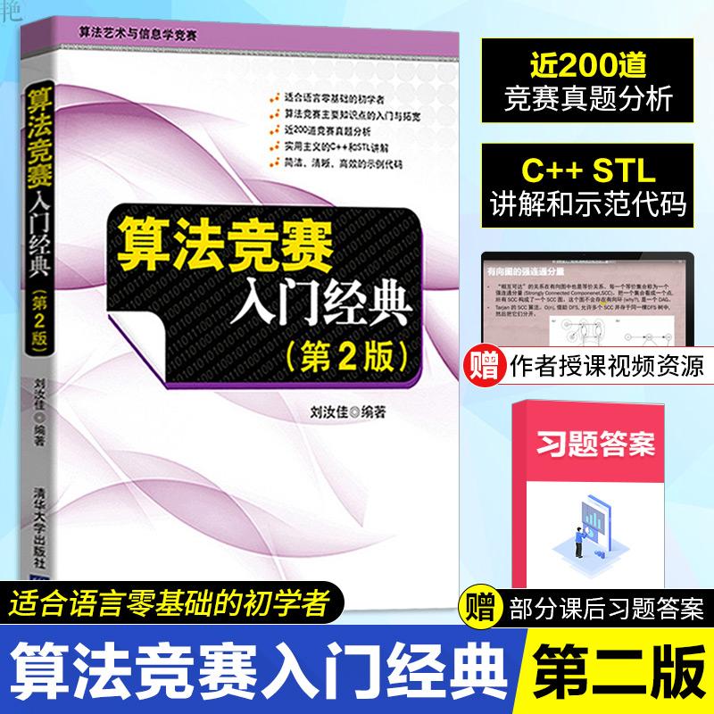 正版刘汝佳算法竞赛入门经典与教材