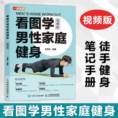 正版 看图学男性家庭健身视频版张丰毅刘嘉远 无器械徒手健身提升身体素质笔记手册全书籍健身保健养生运动健康人民邮电出版社