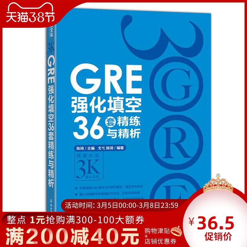 包邮gre强化填空36套精炼与精析20