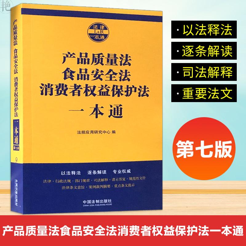 Законы и правила Артикул 608680980371