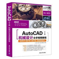 正版 AutoCAD中文版机械设计自学视频教程 cad教程书籍 基础入门 cad制图教程 零基础 视频教程 cad2020 2018 2016软件教程