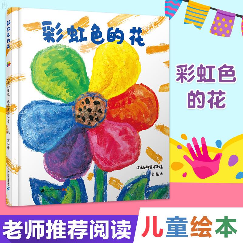 正版 彩虹色的花绘本故事书幼儿园老师推荐儿童绘本2-3-6-8岁儿童故事书籍连环画漫画书小学生图书幼儿绘本小班中班4-7岁儿童读物