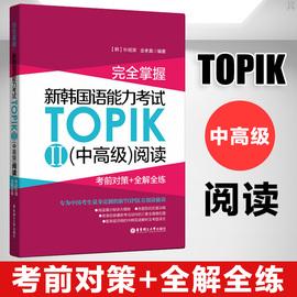 正版包邮 完全掌握新韩国语能力考试TOPIK2(中高级)阅读 考前对策+全解全练 韩语教程 韩语 韩语topik 韩语能力考试阅读 topik阅读图片
