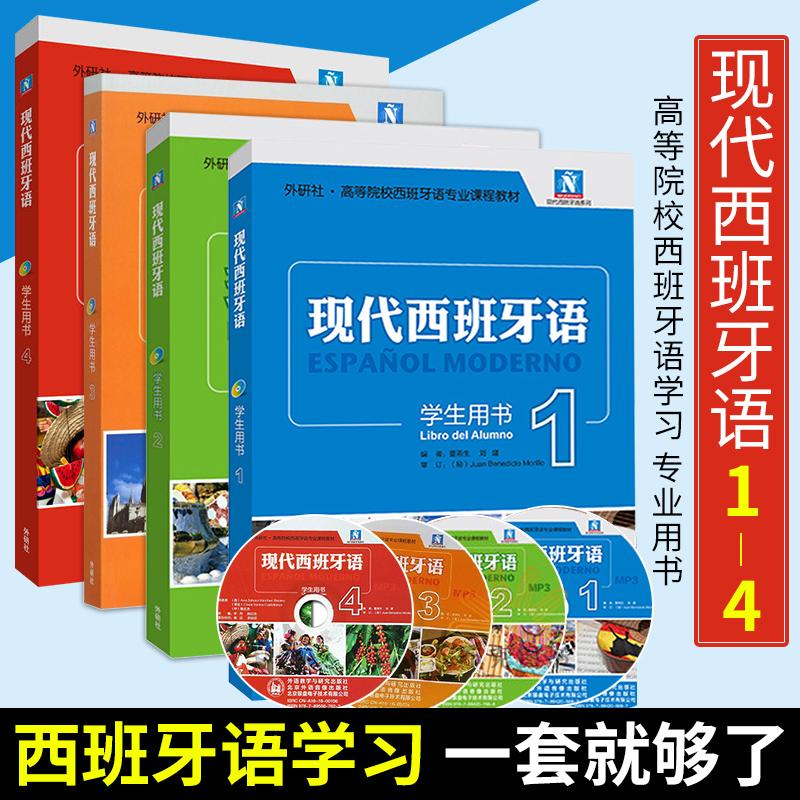 外研社正版 现代西班牙语1234学生用书 全套4册教材 大学西班牙语教程高校西班牙语专业教材西班牙语语法一点通法语自学入门教材