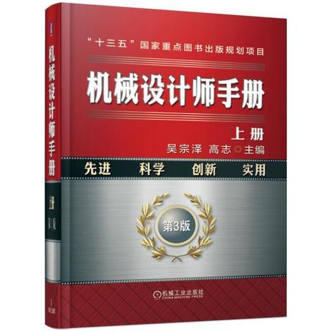 正版 机械设计师手册 上册 工业技术 机械 仪表工业  机械设计计算与制图 吴宗泽 高志 机械工业出版社