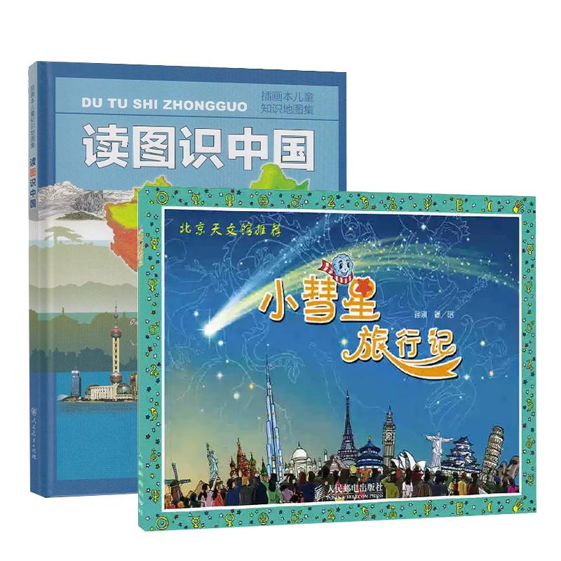 旅游地图册宇宙知识天文航天科普读物插图本儿童知识地图集读图识中国小彗星旅行记组套两本