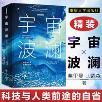 重庆大学出版社星体观测物理学科普书籍科学阐释虚空世界解答物理谜题弗兰克克洛斯精装版宇宙源起何处虚空微百科丛书