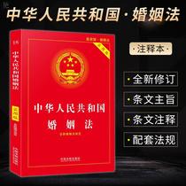 團購優惠正版新版中華人民共和國婚姻法實用版2019第八版婚姻家庭法法規及司法解釋婚姻法律基礎知識書籍中國法制出版社