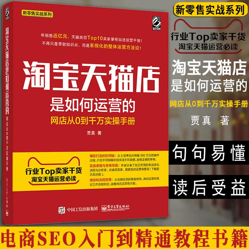 正版 淘宝天猫店是如何运营的 网店从0到千万实操手册 贾真的书 电商SEO搜索优化推广入门到精通教程书籍 网店运营类书籍