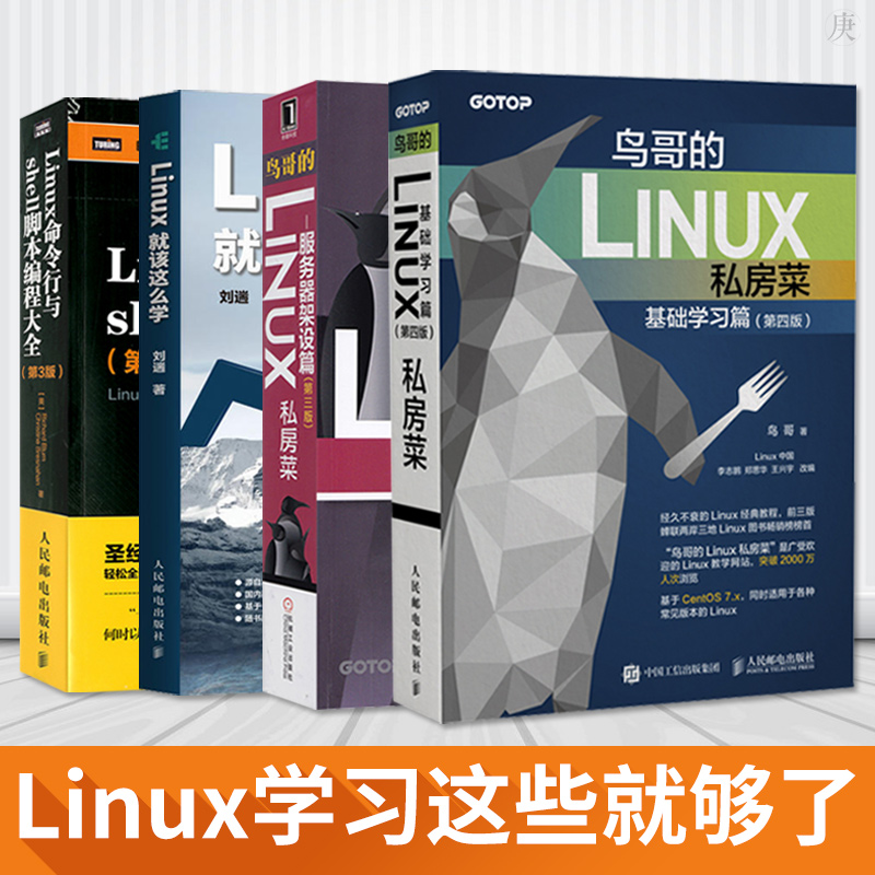 领券减!正版共四本 Linux就该这么学+鸟哥的Linux私房菜+服务器架设篇+Linux命令行与shell脚本编程大全 linux教程书籍 linux教程