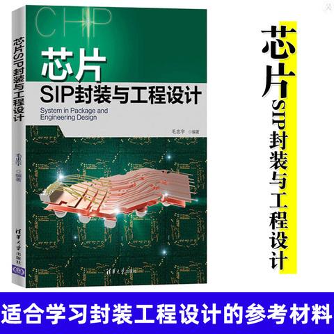 正版 芯片SIP封装与工程设计 电子 通信 清华大学出版社 SI工程师会的芯片封装技术封装内部结构 遇到的难题 毛忠宇著