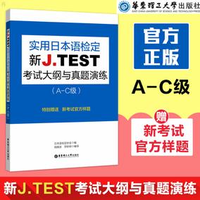 2019新版jtest a-c实用日本语检定