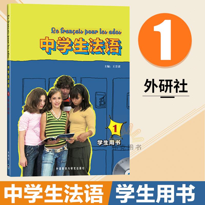 外研社 中学生法语1 第一册 学生用书 教材 外语教学与研究出版社 中学法语教材 初中高中法语入门 法语教程法学学习自学教程书籍